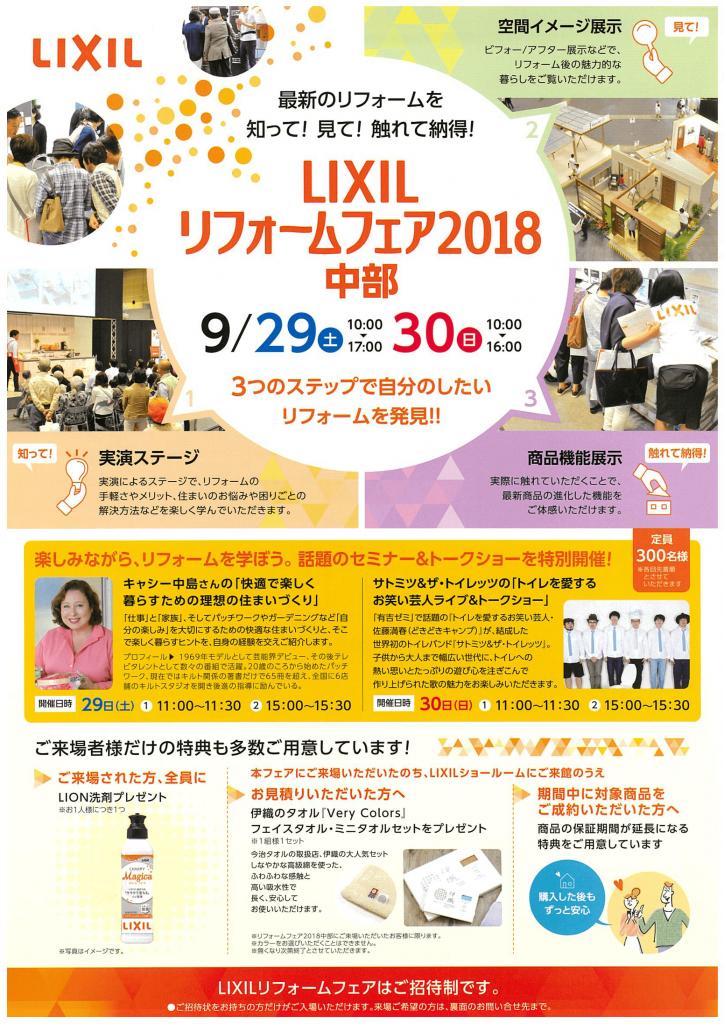 lixil[1]